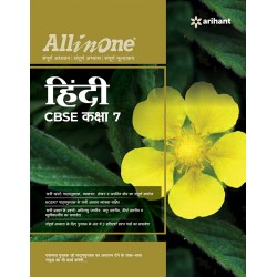 CBSE All in One Hindi Class VII
