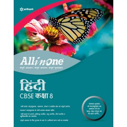 CBSE All in One Hindi Class VIII