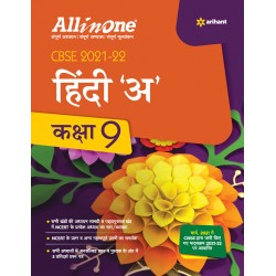 CBSE All in One Hindi A class 9 2021-22