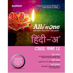 CBSE All in One Hindi - A class IX