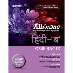 CBSE All in One Hindi - B class IX