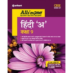CBSE All in One Hindi - A class 9 2020-21