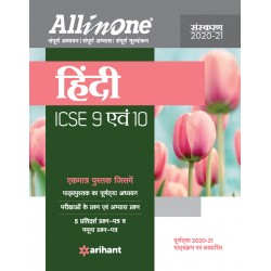 All in One ICSE Hindi Class 9 and 10 2020-21