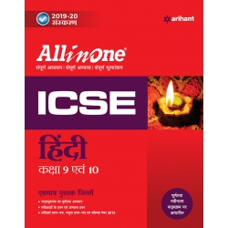 All in One ICSE Hindi Class 9 & 10  2019-20
