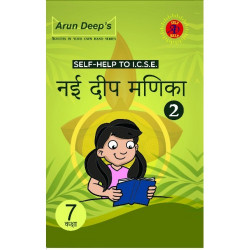 Arun Deep'S Self-Help to Nayi Deep Manika Bhag 2 (For class