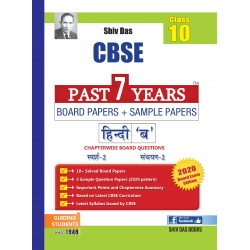Shiv Das CBSE Past 7 Years Solved Board Papers+Sample