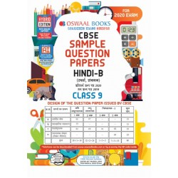Oswaal CBSE Sample Question Paper Class 9 Hindi B For 2020