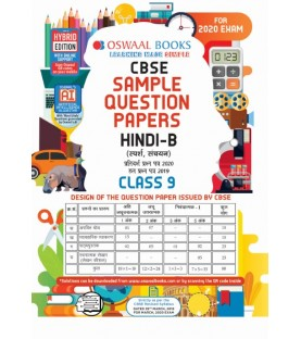 Oswaal CBSE Sample Question Paper Class 9 Hindi B For 2020 Exam