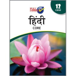 Full Marks Guide Class 12 Hindi  Core 2020-21