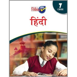 Full Marks Class 7 Hindi