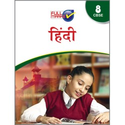 Full Marks Class 8 Hindi