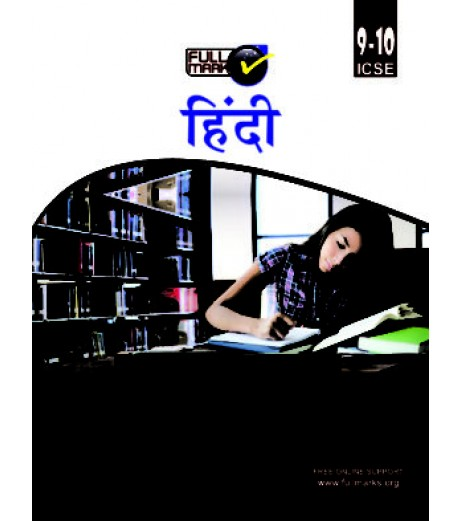Full Marks ICSE All In One Hindi Class 9-10