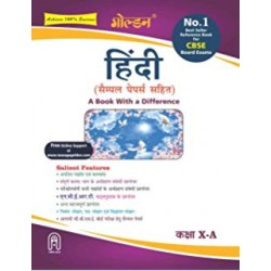 Golden Hindi-A: (With Sample Papers) A book with a Difference for Class- 10