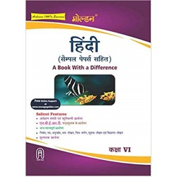 Golden Hindi : With Sample Paper A Book with a Difference