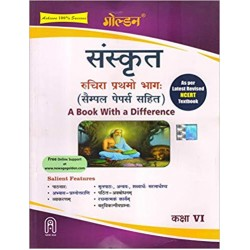 Golden Sanskrit : (With Sample Papers) A book with a