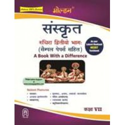 Golden Sanskrit :(With Sample Papers) A book with a
