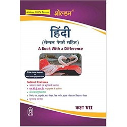 Golden Hindi :(With Sample Papers) A book with a Difference