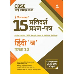 Arihant i Succeed 15 Sample Question Paper Hindi B Class 10