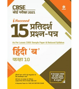 Arihant i Succeed 15 Sample Question Paper Hindi B Class 10 2021