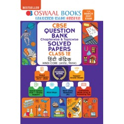 Oswaal CBSE Question Bank Class 12 Hindi Core Chapterwise and Topicwise (For March 2021 Exam)