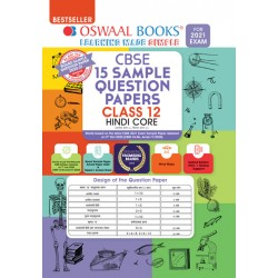 Oswaal CBSE Sample Question Papers Class 12 Hindi Core for