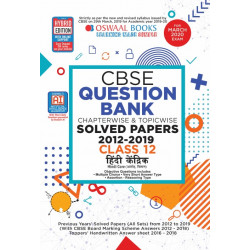 Oswaal CBSE Question Bank Class 12 Hindi Core Chapterwise &
