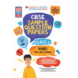 Oswaal CBSE Sample Question Papers Class 6 Hindi for 2020