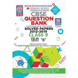 Oswaal CBSE Question Bank Class 9 Hindi B Chapterwise and Topicwise (For March 2020 Exam)