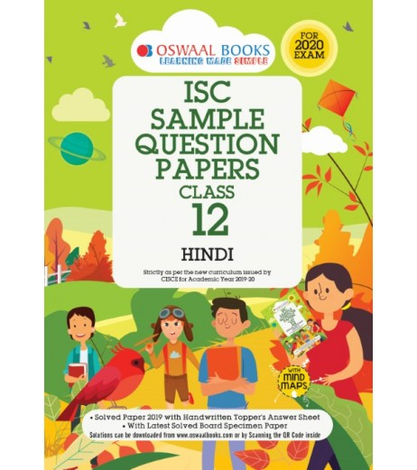 Oswaal ISC Sample Question Papers Class 12 Hindi Book For 2020 Exam