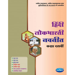 Navneet Hindi Lokbharti Digest Class 10  2019-20