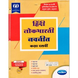 Navneet Hindi Lokbharti Digest Class 10  2020-21