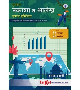 Target Geography Maps and Graph Practice Book with Solutions Std 10