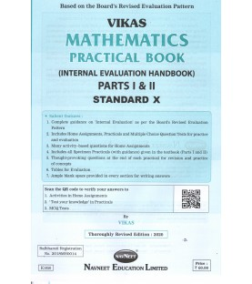 Vikas Mathemetics Practical Book (Part I & II) Class 10