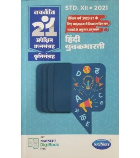 Navneet 21 Most Likely Question sets 2021 HSC Hindi Yuvakbharti Std 12