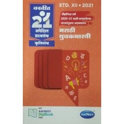 Navneet 21 Most Likely Question sets 2021 HSC Marathi