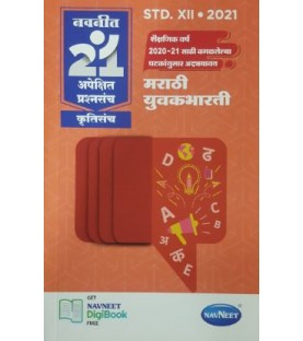 Navneet 21 Most Likely Question sets 2021 HSC Marathi Yuvakbharti Std 12