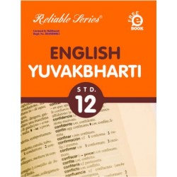 Reliable English Yuvakbharti Class 12 MH Board 2020-21