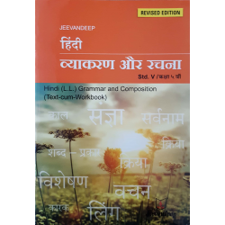 Jeevandeep Hindi  (L L) Grammer And Composition Std 5