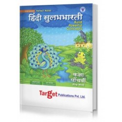 Target Publication Class 5 Perfect Hindi SulabhBharti (MH