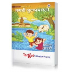 Target Publication Class 5 Perfect Marathi SulabhBharti (MH