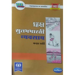 Navneet Vikas Smart Hindi Sulabhabharti Workbook std 6