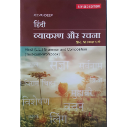 Hindi (L.L.) Grammar And Composition (Text-Cum Workbook)