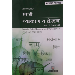 Marathi (L.L.) Grammar And Composition (Text-Cum Workbook)