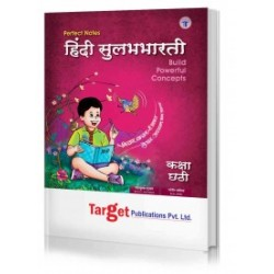 Target Publication Class 6 Perfect Hindi SulabhBharti (MH