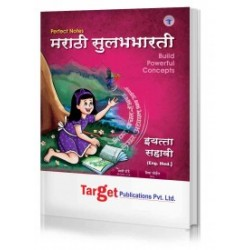 Target Publication Class 6 Perfect Marathi SulabhBharti (MH
