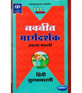 Navneet Hindi Sulabhbharti Class 7 Digest