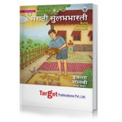 Target Publication Class 7 Perfect Marathi SulabhBharti (MH
