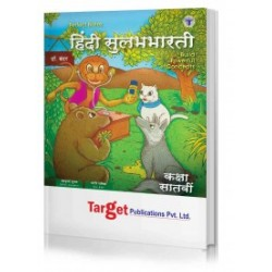 Target Publication Class 7 Perfect Hindi SulabhBharti (MH