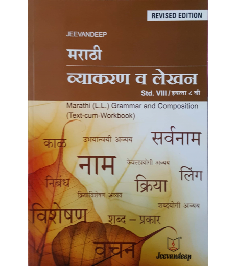 Marathi (L.L.) Grammar And Composition (Text-Cum Workbook) SSC  Class 8 Std.   Marathi Vyakran Va Lekhan
