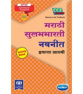 Navneet Marathi Sulabhbharti Class 8 Digest (English Medium) Maharashtra State Board